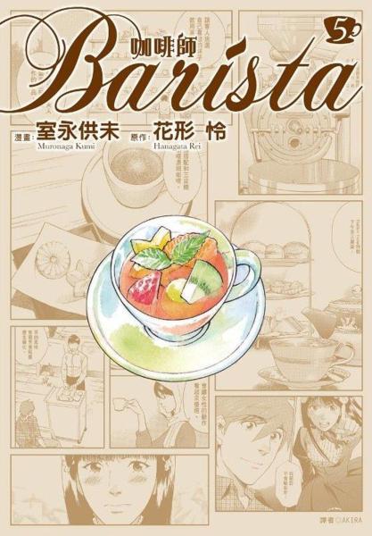 咖啡師Barista(05)