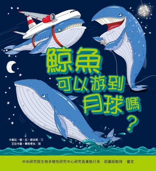 鯨魚可以游到月球嗎·