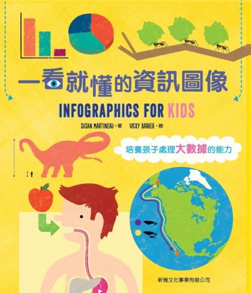 一看就懂的資訊圖像Infographics For Kids