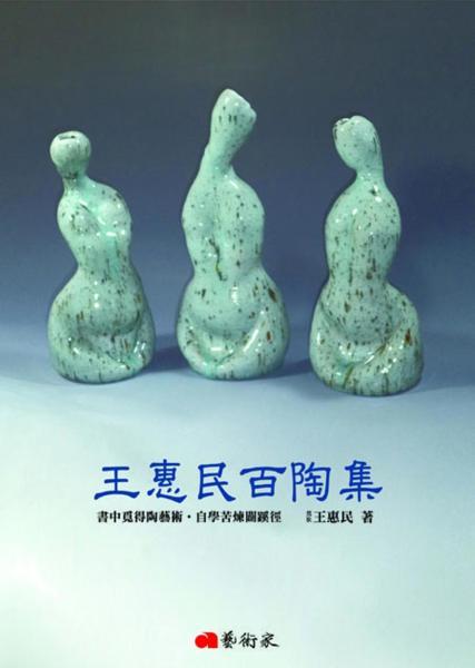 王惠民百陶集