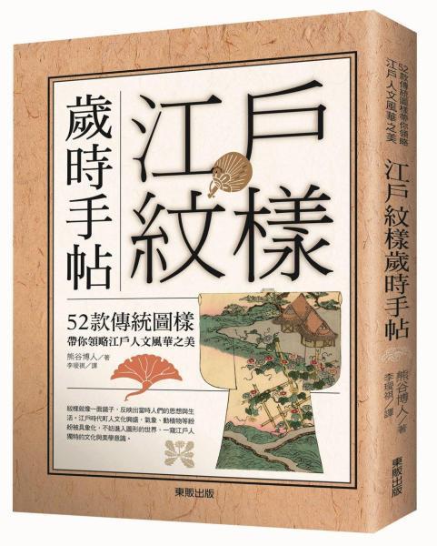 江戶紋樣歲時手帖:52款傳統圖樣帶你領略江戶人文風華之美