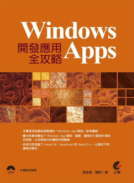 Windows Apps開發應用全攻略
