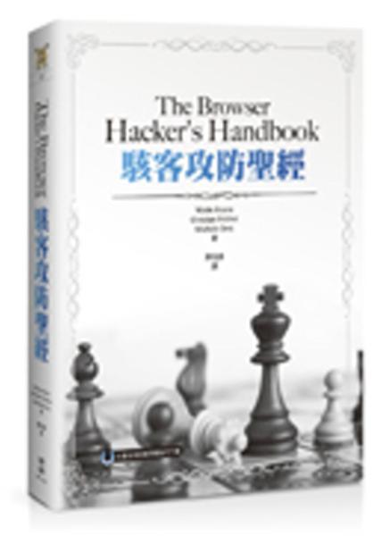 The Browser Hacker's Handbook駭客攻防聖經