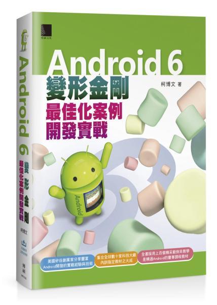 Android 6變形金剛:最佳化案例開發實戰