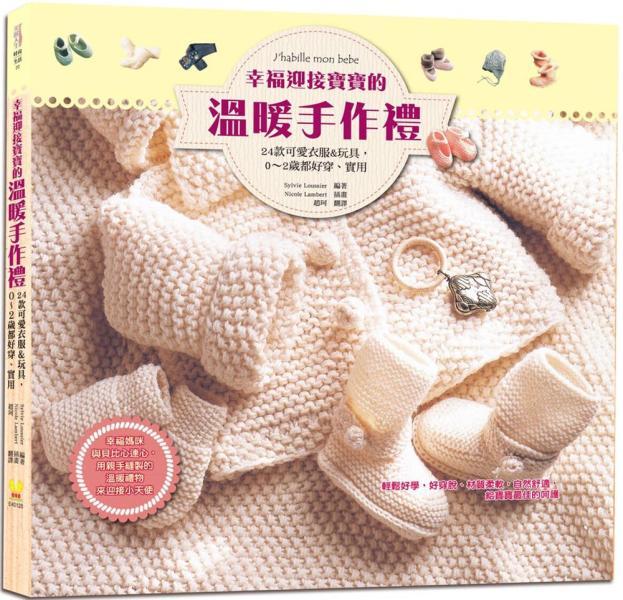 幸福迎接寶寶的溫暖手作禮:24款可愛衣服&玩具,0~2歲都能穿、能用