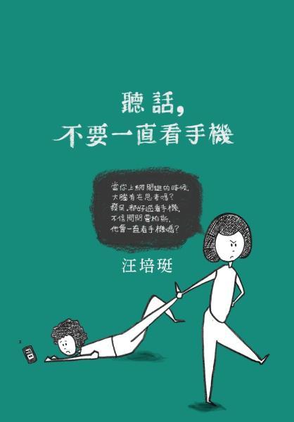 聽話,不要一直看手機:汪培珽手記六
