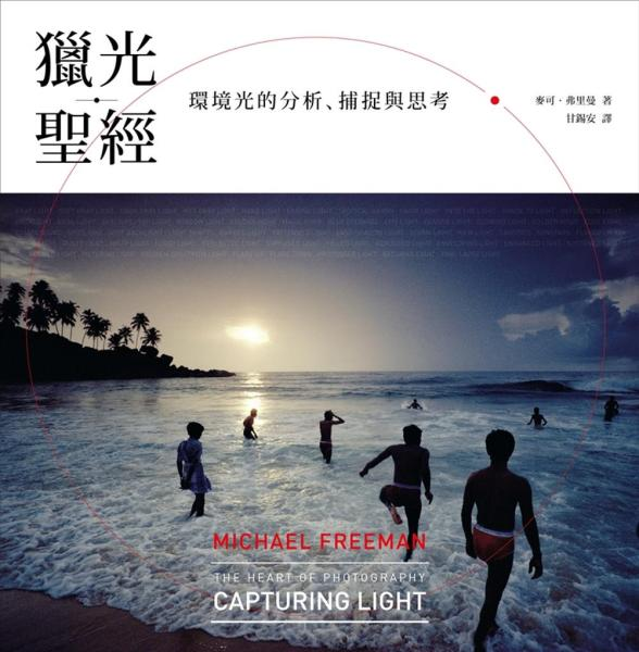 獵光聖經:環境光的分析、捕捉與思考