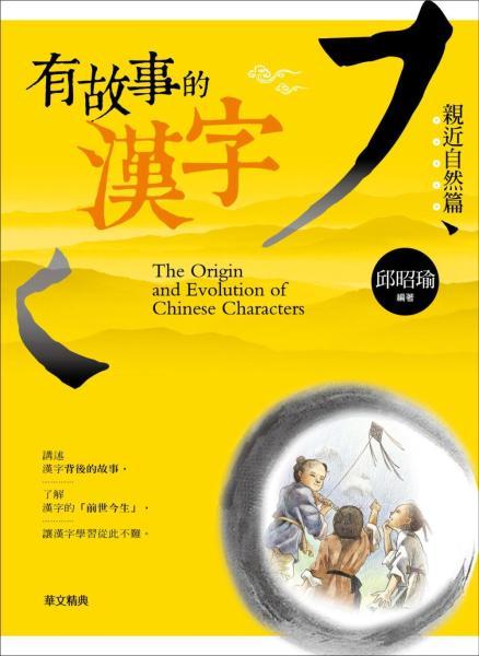 有故事的漢字:親近自然篇