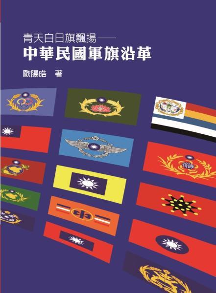 青天白日旗飄揚:中華民國軍旗沿革