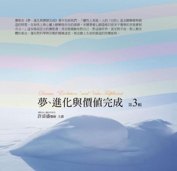 夢、進化與價值完成有聲書第3輯(10片CD)