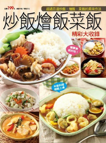 炒飯燴飯菜飯精彩大收錄