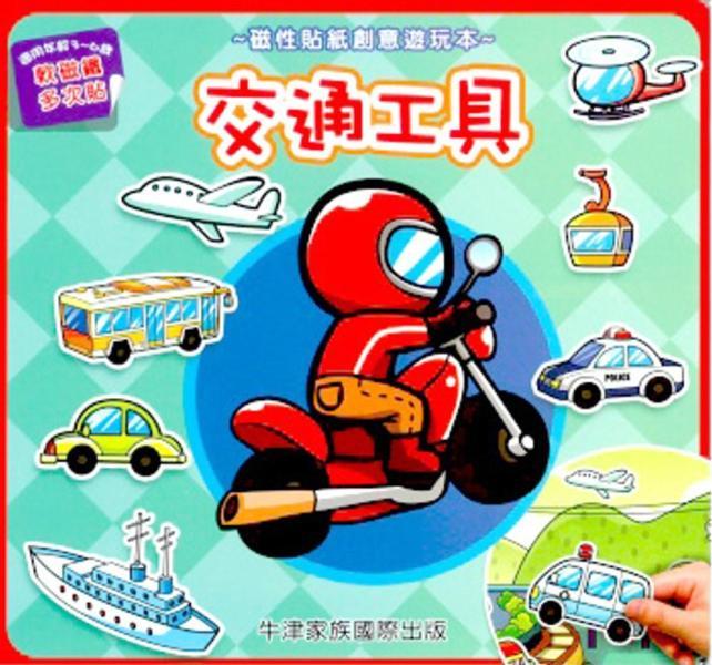 磁性貼紙創意遊玩本:交通工具