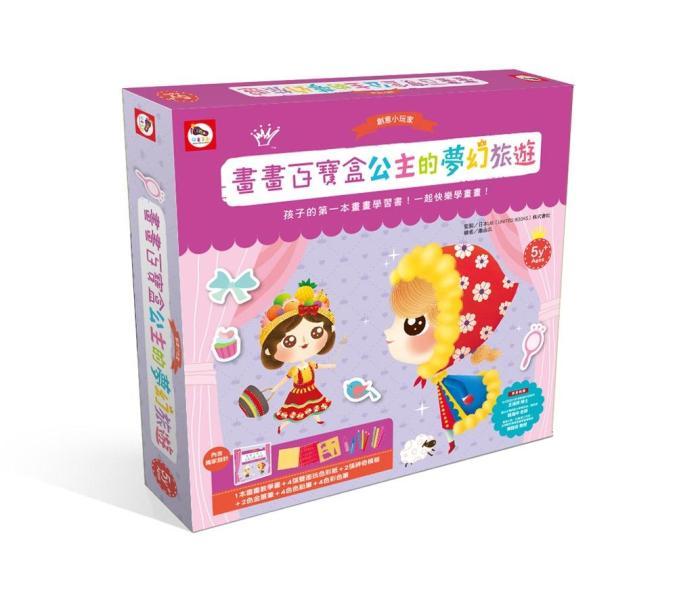 創意小玩家/畫畫百寶盒:公主的夢幻旅遊(內附畫畫教學書1本+2張神奇模板+金蔥膠+色鉛筆+彩色筆)