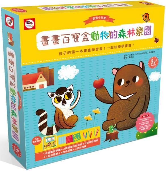 創意小玩家/畫畫百寶盒:動物的森林樂園(內附畫畫教學書1本+2張神奇模板+金蔥膠+色鉛筆+彩色筆)