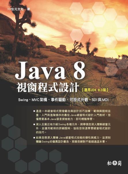Java 8視窗程式設計(附章節範例程式碼CD)