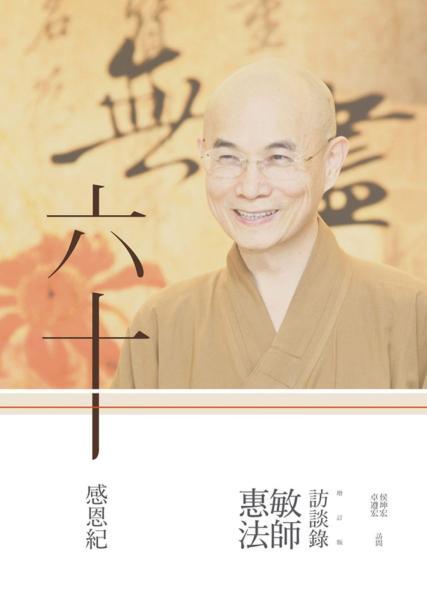 六十感恩紀:惠敏法師訪談錄(增訂版)