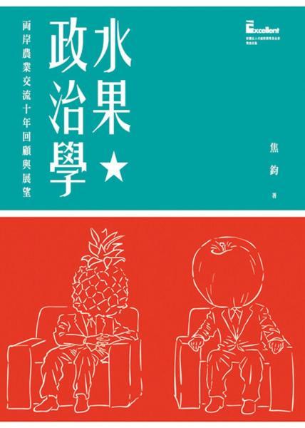 水果政治學:兩岸農業交流十年回顧與展望