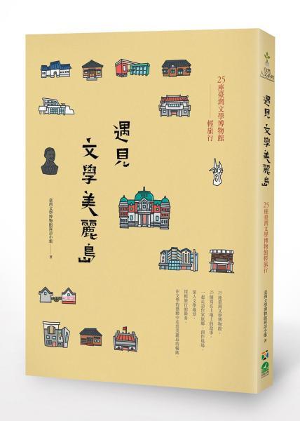 遇見文學美麗島:25座臺灣文學博物館輕旅行