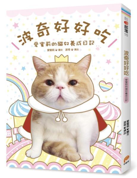 波奇好好吃︰愛蜜莉的貓奴養成日記