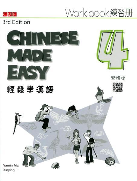 輕鬆學漢語 練習冊四(第三版)