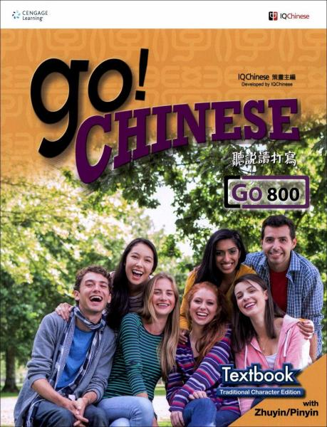 Go! Chinese Go800 Textbook (Traditional Character Edition with Zhuyin/Pinyin)