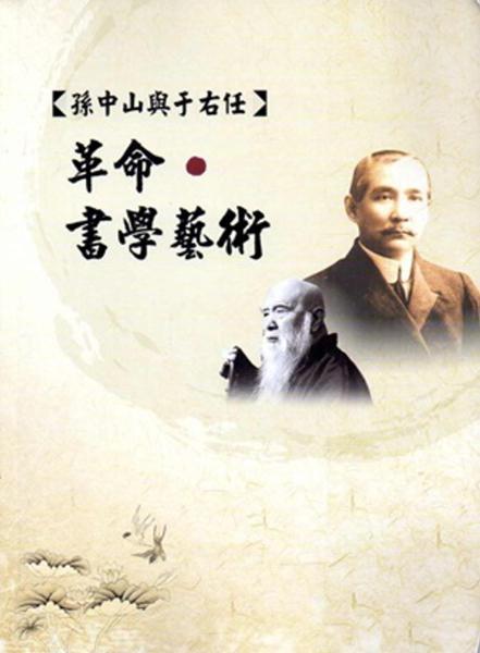 孫中山與于右任:革命.書學藝術