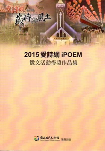 愛詩網徵文活動得獎作品集·2015