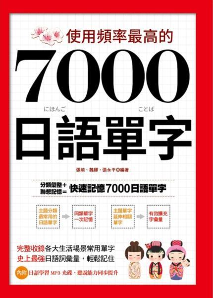 使用頻率最高的7000日語單字