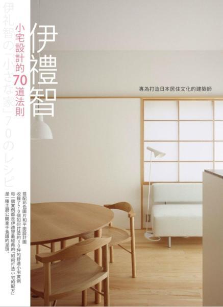 伊禮智 小宅設計的70道法則