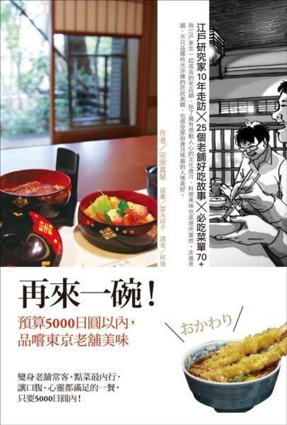 再來一碗!:預算5000日圓以內,品嚐東京老舖美味