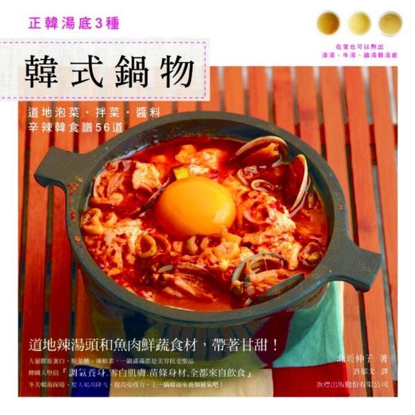 韓式鍋物:正韓湯底3種.道地泡菜.拌菜.醬料辛辣韓食譜56道
