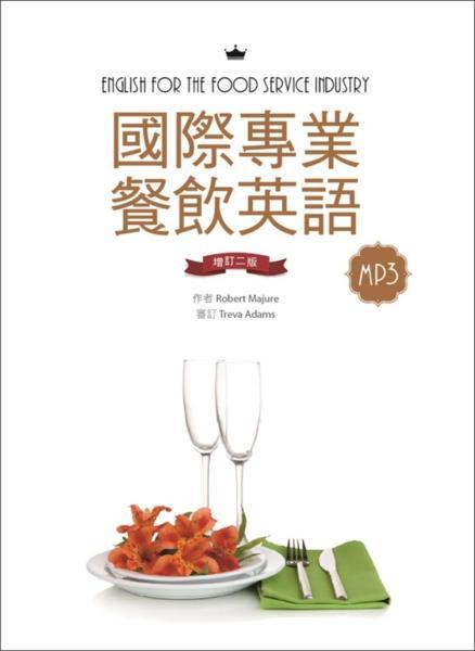 國際專業餐飲英語【增訂二版】(20K軟精裝+別冊+1MP3)