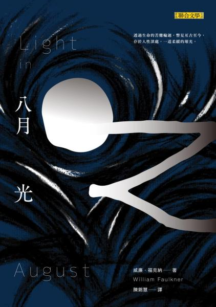 八月之光(上)
