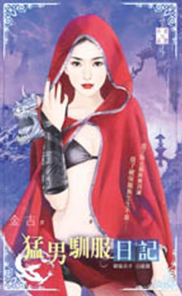 馴龍高手 白龍篇:猛男馴服日記