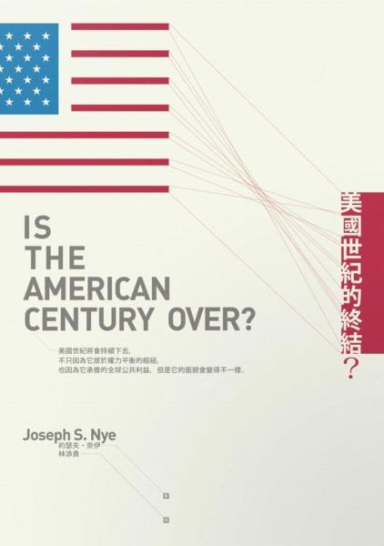 美國世紀的終結·