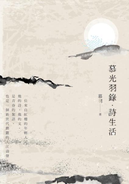 慕光羽錄·詩生活