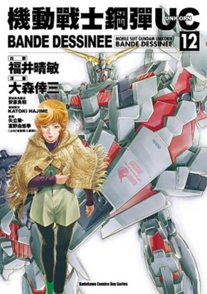 機動戰士鋼彈UC BANDE DESSINEE 12