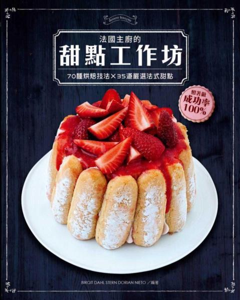 法國主廚的甜點工作坊:70種烘焙技法×35道嚴選法式甜點
