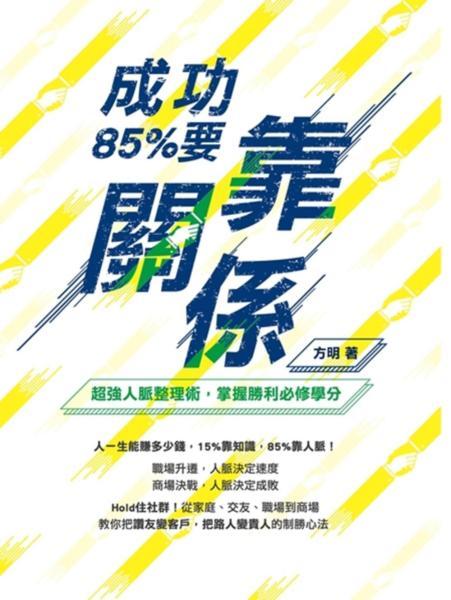 成功,85%要靠「關係」!:超強人脈整理術,掌握勝利必修學分