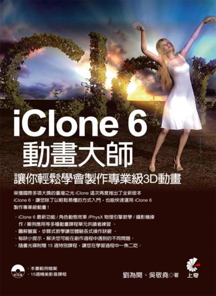 IClone 6動畫大師:讓你輕鬆學會製作專業級3D動畫(附DVD)