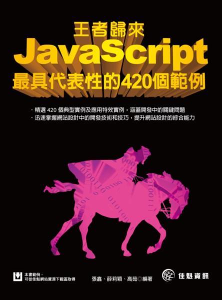 王者歸來:JavaScript最具代表性的420個範例
