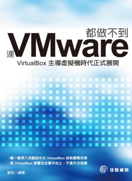 連VMware都做不到,VirtualBox主導虛擬機時代正式展開