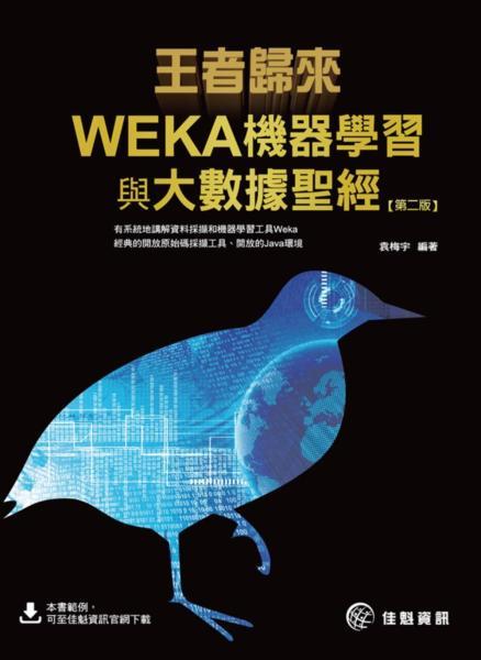 王者歸來:WEKA機器學習與大數據聖經(第2版)