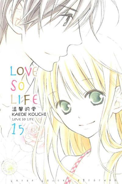 LOVE SO LIFE~溫馨的愛~ 15