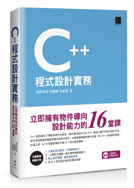 C++程式設計實務:立即擁有物件導向設計能力的16堂課