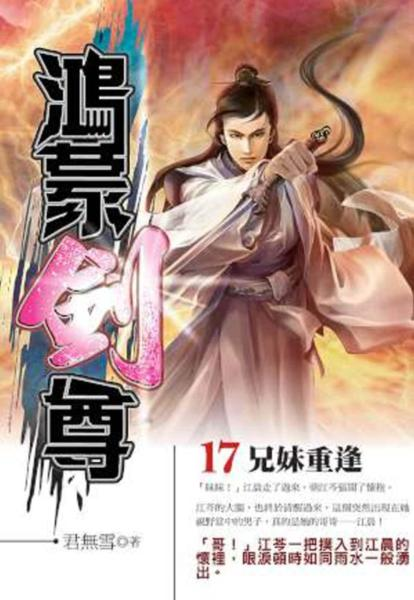 鴻蒙劍尊17