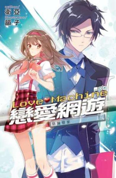 Love Machine戀愛網遊01