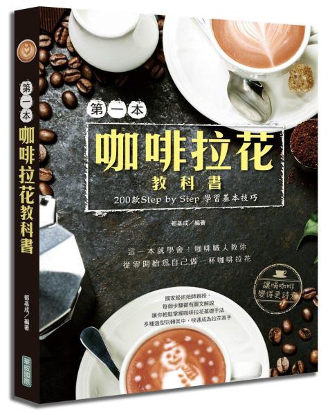第一本咖啡拉花教科書:200款Step by Step 學習基本技巧