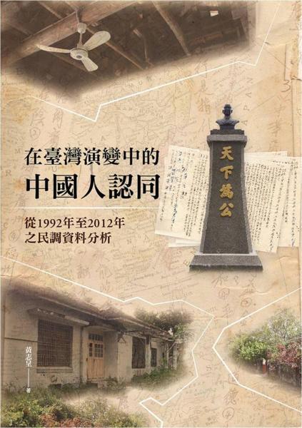 在臺灣演變中的中國人認同:從1992年至2012年之民調資料分析(精裝)