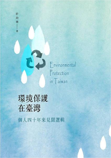 環境保護在臺灣:個人四十年來見聞選輯